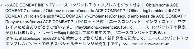 ace combat 7 announce