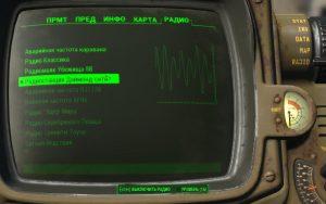 Радиоволны Пип-Боя