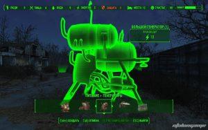 Большой генератор Fallout 4