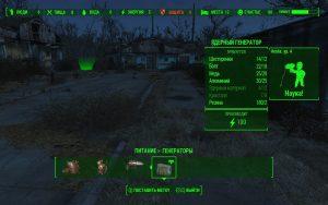 Ядерный реактор Fallout 4