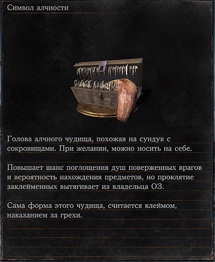 Dark-Souls-3-Symbol-of-Avarice-Description