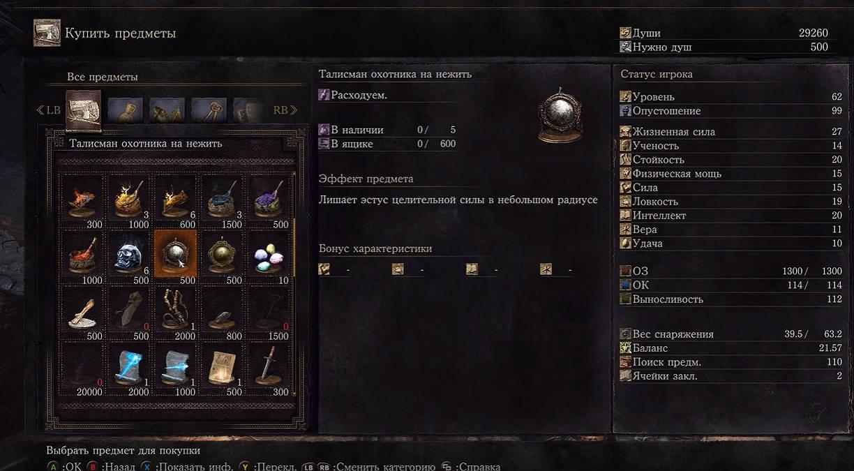 dark-souls-3-unikalnyj-shlem-simvol-alchnosti-Undead-Hunter-Charm