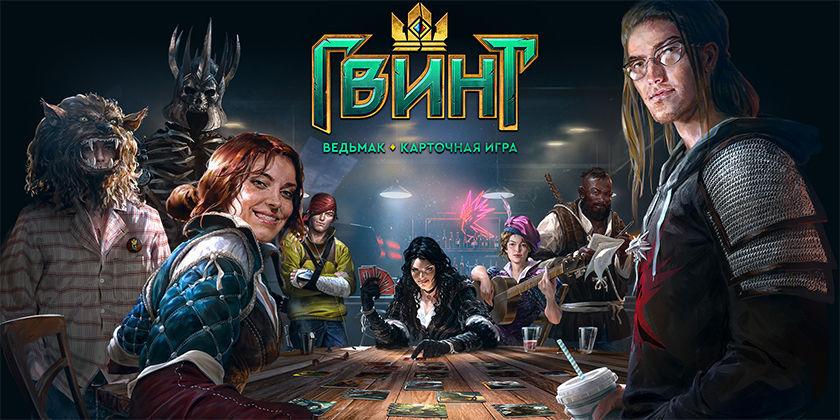 gvint-vedmak-kartochnaya-igra-opisanie-beta_min