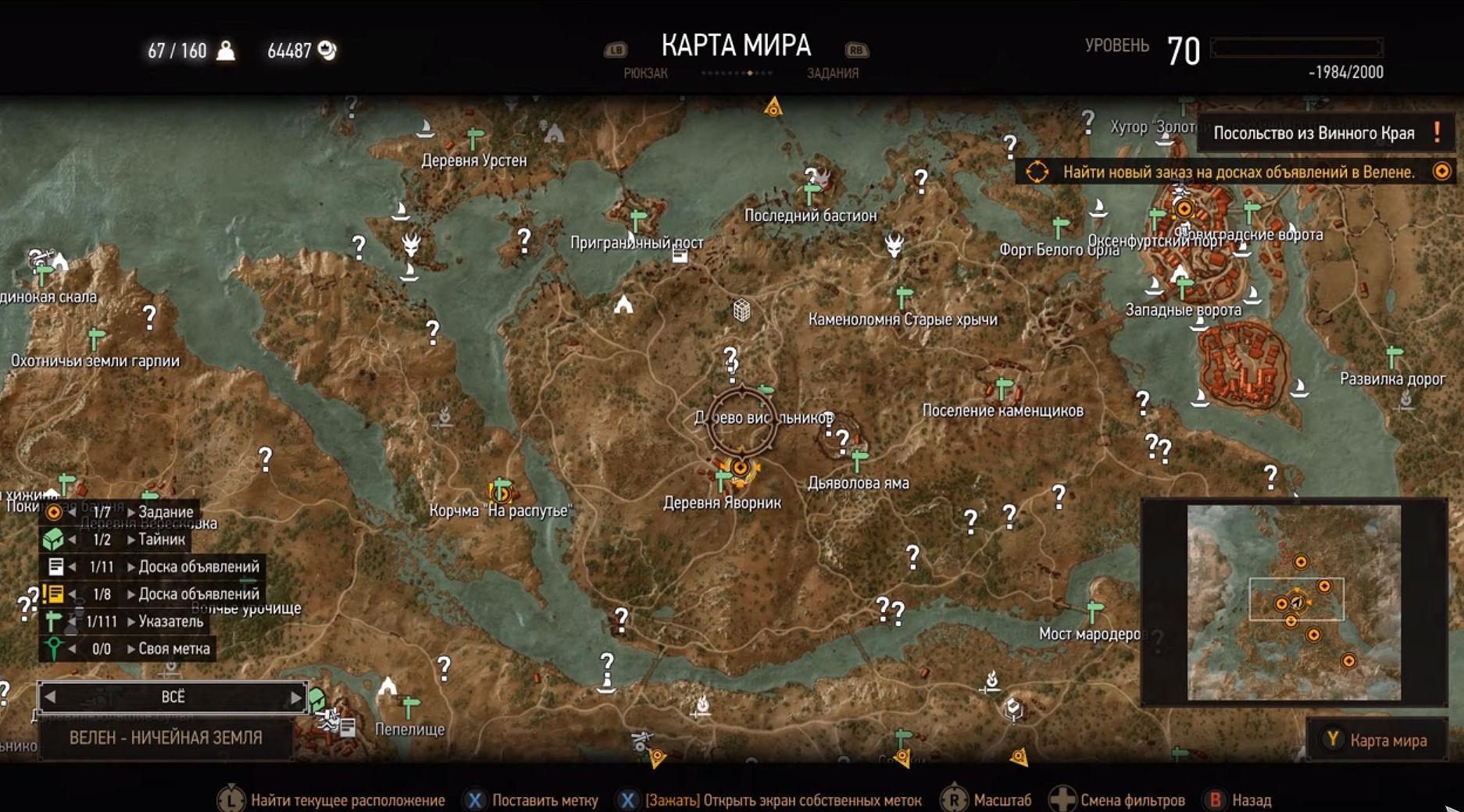 vedmak-3-dikaya-oxota-kak-nachat-dopolnenie-krov-i-vino-map_min