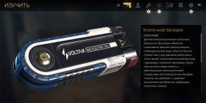 Deus Ex: Mankind Divided клеточные батареи