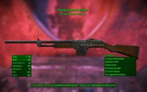 Увечащий Боевой Карабин Fallout 4 : Nuka World