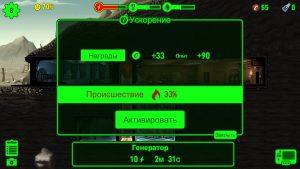 fallout-shelter-pervye-shagi-3_min