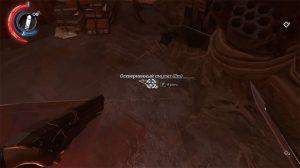 dishonored-2-amulety-i-ix-mesta-raspolozheniya-mis-5-4-min