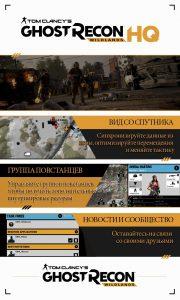 Ghost Recon Wildlands HQ - бесплатное приложение для смартфона и планшета