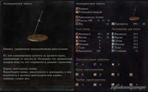 Оружие - Аквамариновый меч