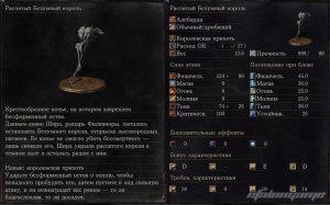 Оружие - Распятый Безумный король
