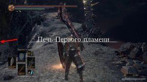 Арена Печь Первого пламени