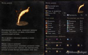Оружие - Метка демона