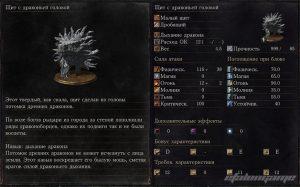 Оружие - Щит с драконьей головой