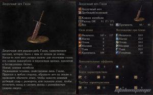 Оружие - Двуручный меч Гаэля