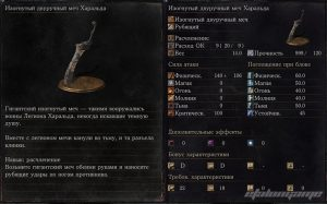 Оружие - Изогнутый двуручный меч Харальда