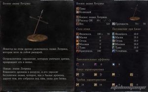 Оружие - Боевое знамя Лотрика