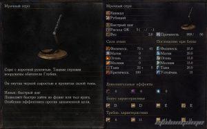 Оружие - Мрачный серп