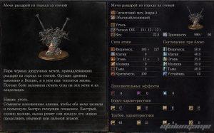 Оружие - Мечи рыцарей из города за стеной