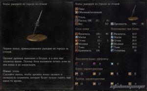 Оружие - Копье рыцарей из города за стеной