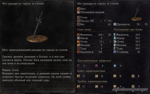 Оружие - Меч рыцаря из города за стеной