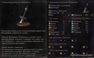 Оружие - Священный колокольчик Филианоры