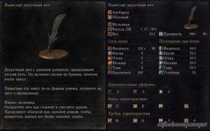 Оружие - Перистый двуручный меч