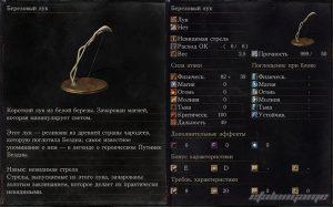Оружие - Березовый лук