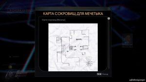 Карта сокровищ для Мечетыка
