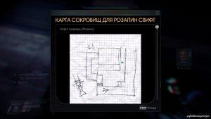 Карта сокровищ для Розалин Свифт