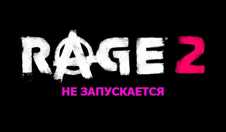 Rage 2 не запускается – как исправить   EtalonGame